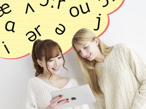 外国人女性と日本人女性が発音記号について話をしている