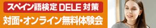 スペイン語検定 DELE対策 オンライン無料体験会