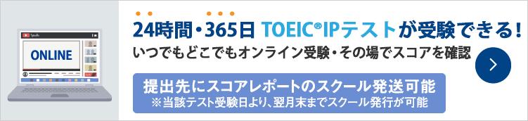 TOEIC®オンラインIPテストを導入しました