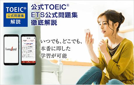 公式TOEIC® ETS公式問題集徹底解説