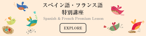 French・Spanish特別講座